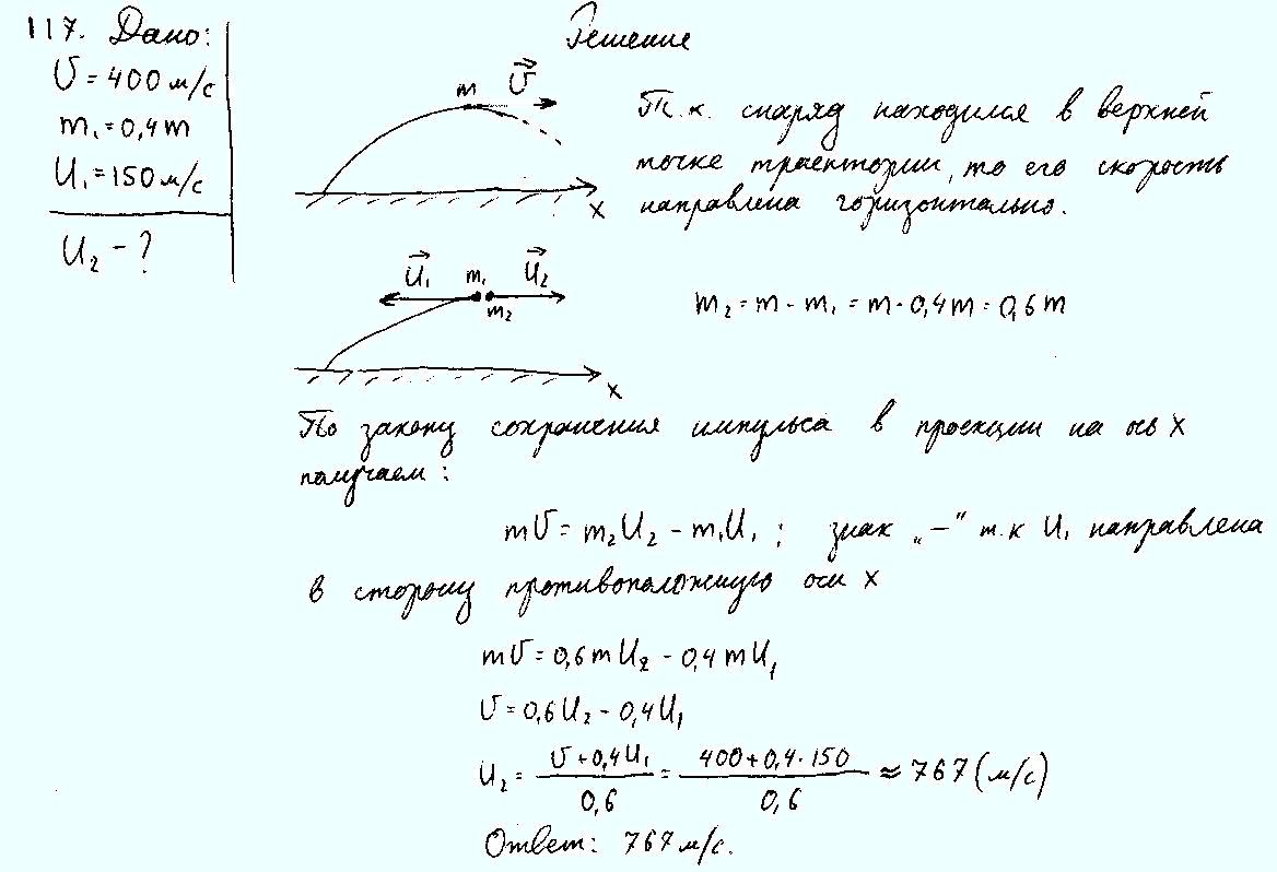 Старые Учебники По Химии 9.10 Класс Энгельс